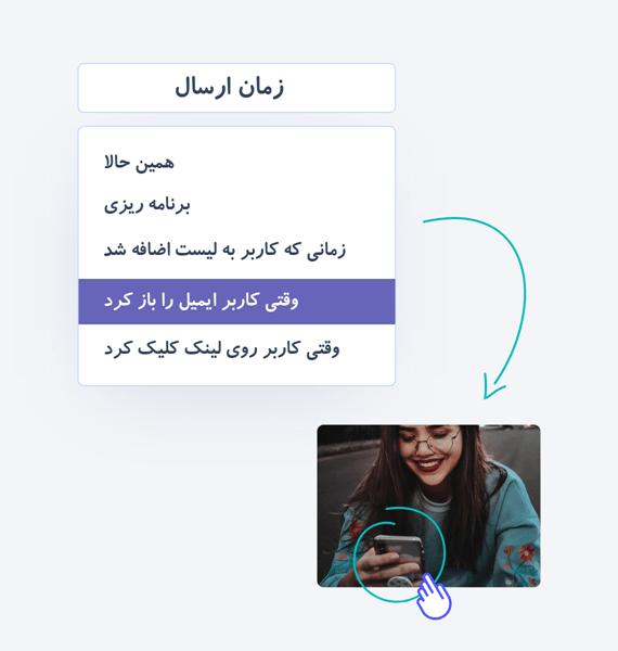 ابزار ارسال ایمیل خودکار