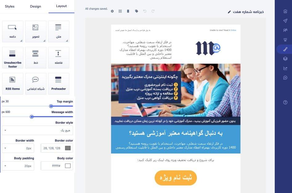 ابزار رایگان طراحی خبرنامه ایمیلی