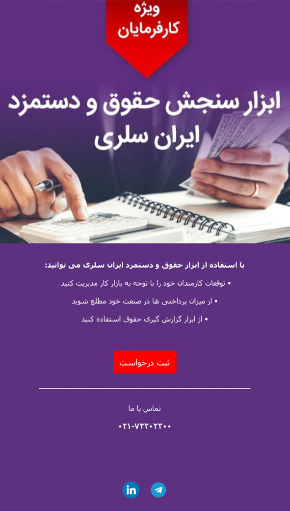 iransalary